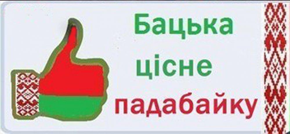 Власти белорусского Бреста запретили использование георгиевских лент в общественном транспорте - Цензор.НЕТ 9502