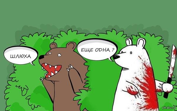 шлюха медведь в кустах фото