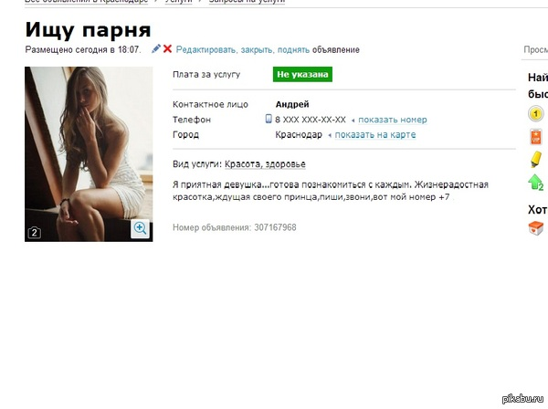 авито знакомства в новошахтинск