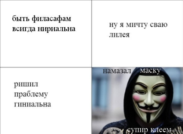 Всем Философам посвящается:)
