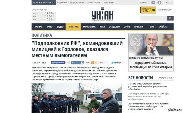 Захваченных десантников 25 бригады ВДВ пытался вербовать полковник ГРУ, - СБУ - Цензор.НЕТ 7296