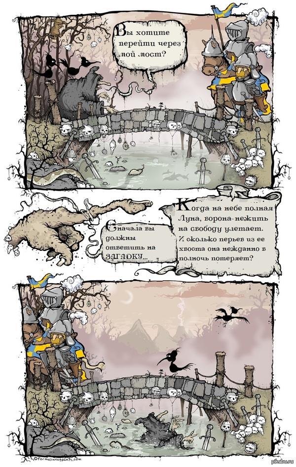 Таинственная загадка   Комиксы, перевод, Рыцарь, загадка, Мост