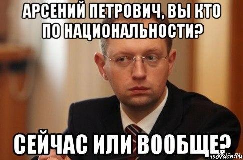 Сеня Петрович.   Украина, Арсений Яценюк