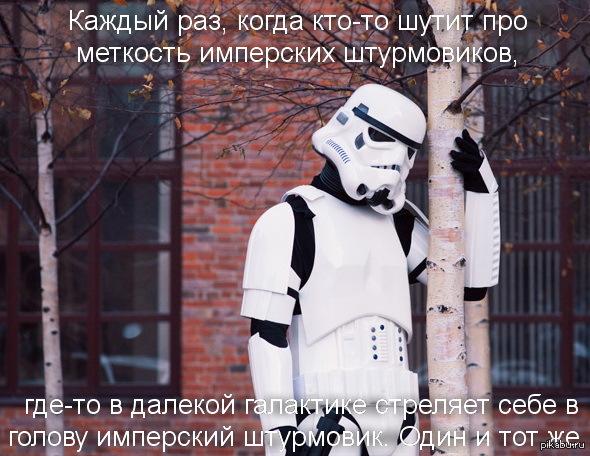 Меткость Имперских Штурмовиков   звездные войны, Империя, штурмовик, меткость, star wars, шутка