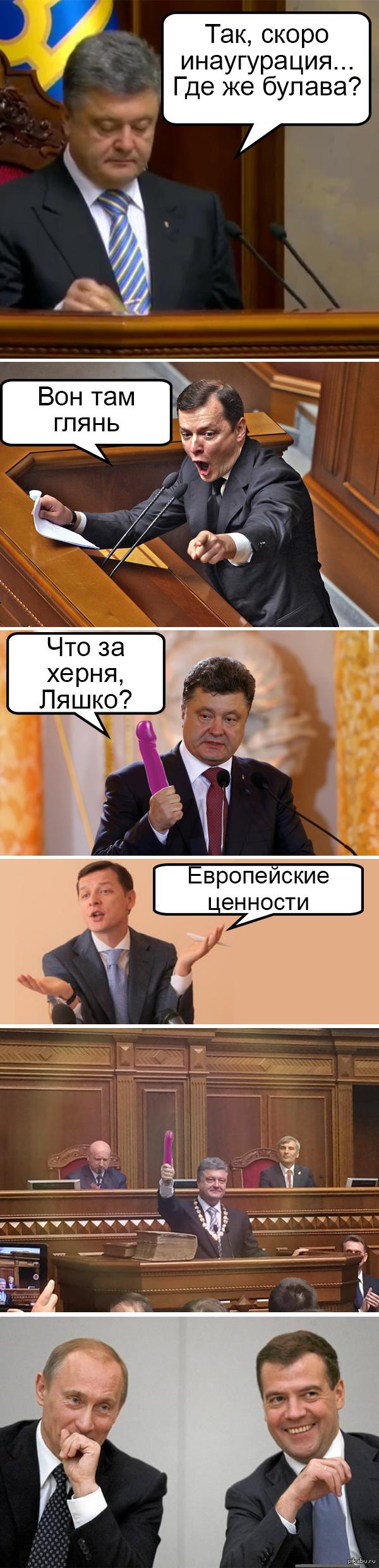 Инаугурация   Инаугурация, Порошенко, Ляшко, длиннопост, Украина, майдан