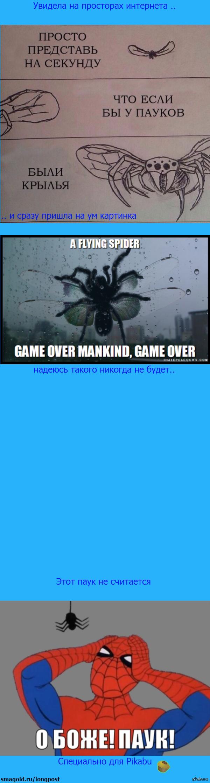 Паук человек паук ужас длиннопост