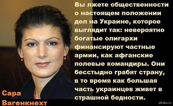 Депутат Бундестага: Фрау Меркель, Вы обманываете население германии  https://www.youtube.com/watch?v=xfrh_vtTK_8#t=108   Украина, Германия
