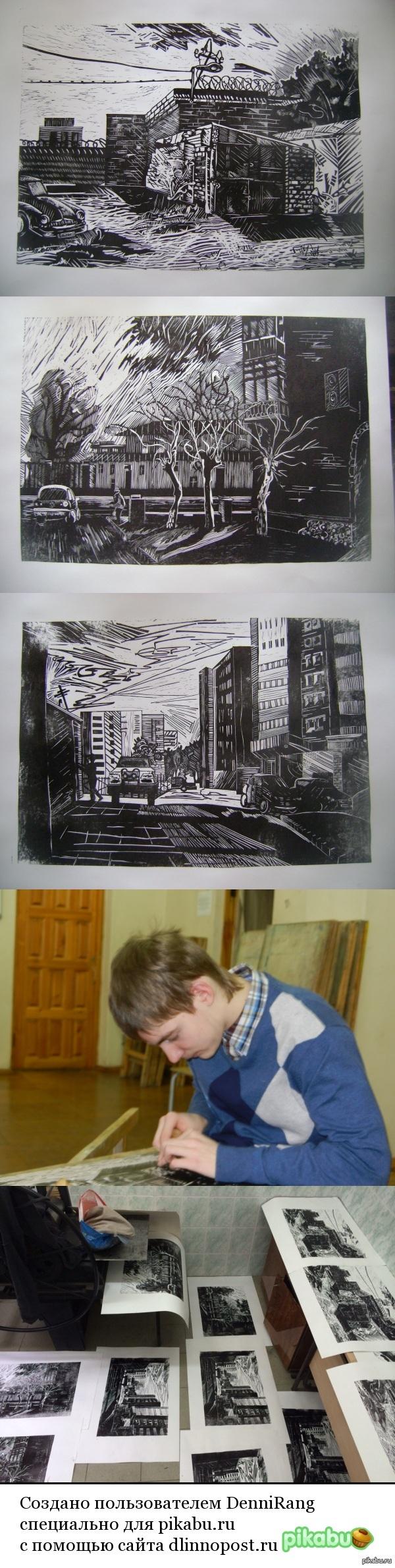 Хочу познакомить вас с интересным видом графического искусства  Хочу познакомить вас с интересным видом графического искусства линогравюрой Моя дипломная работа в художке