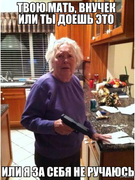 жопа бабушки: