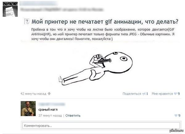Слишком много хочет   ВКонтакте, Гарри Поттер