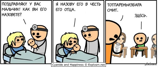 Who's Your Daddy   цианид и счастье, Cyanide and happiness