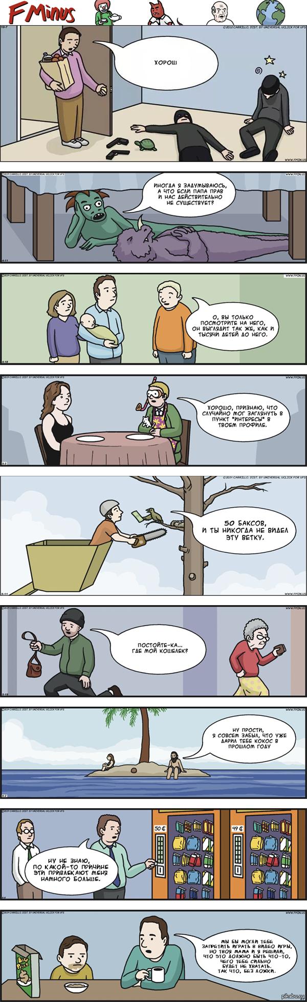 F minus. Комиксы от Тони Каррильо Перевод мой, качество по непонятным причинам ужалось.  комиксы, F-, F minus, перевод, длиннопост