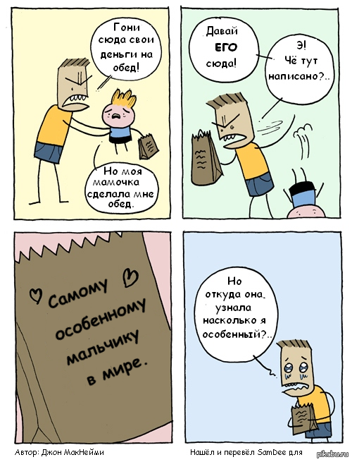 Сентиментальность   комиксы, юмор, смешное, перевод, Хулиганы, Мама, сентиментальность