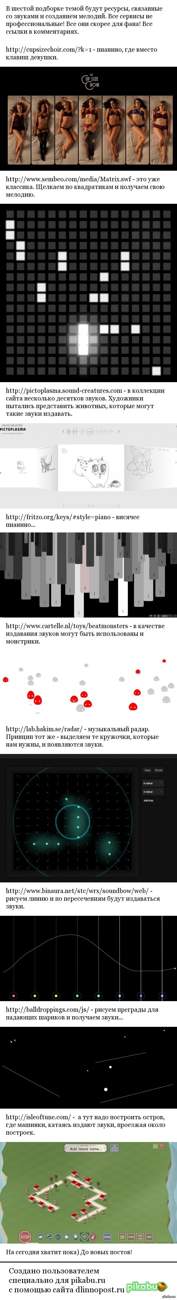 Подборка №6 . Сервисы по издаванию звуков В шестой подборке поменялась тематика, но в следующих вернусь  к обработке изображений  сервисы, сайты, подборка, звуки, мелодия, длиннопост