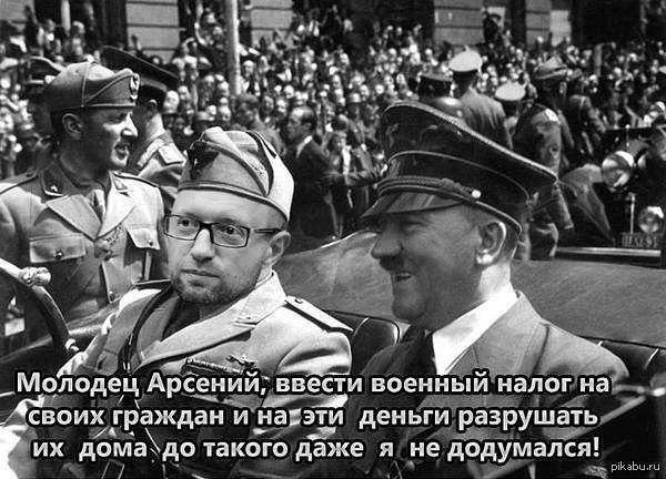 Яценюк призвал Запад созвать срочное заседание СБ ООН и заморозить активы и финансы РФ - Цензор.НЕТ 5764