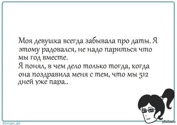 Девушка-программист   девушки, Программисты, ВКонтакте, Дата