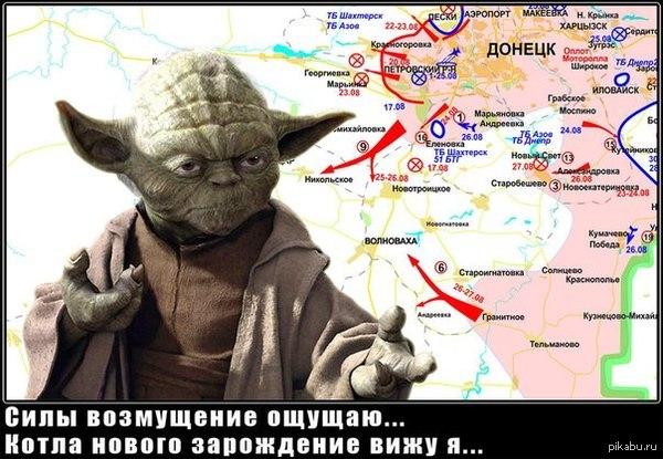 Ёда вангует   Украина, ДНР, котел