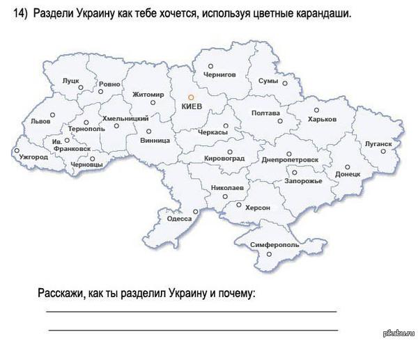 Для юных империалистов   Украина, прикол