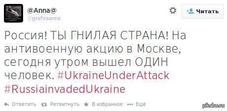 Сторонники Украины в России - это всего лишь один пи***ac на Манежке, а сторонники России в Украине гоняют их армию. Обидно за Украину.   Украина, либералы, Фейспалм, российская оппозиция