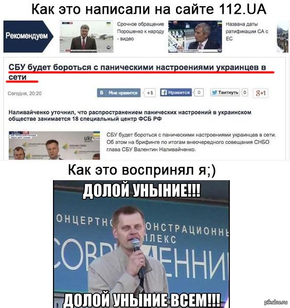 Мои любимые украинские новости   Украина, Новости, уныние, дибилизм