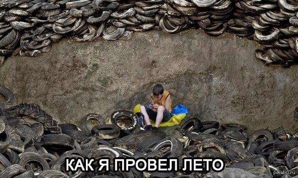 как я провел это   лето, Украина