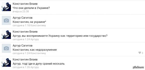 Когда иссякли аргументы...   украина, хохлосрач, ВКонтакте