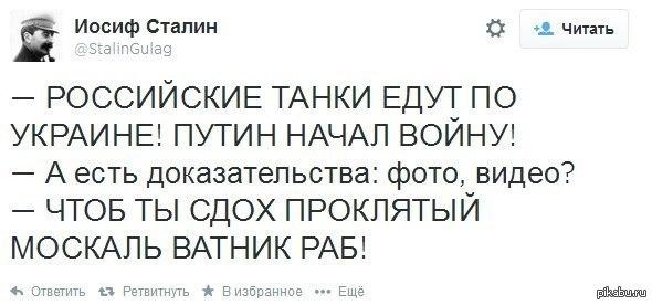 Твиттер Сталина   Украина, Россия, твиттер, Сталин