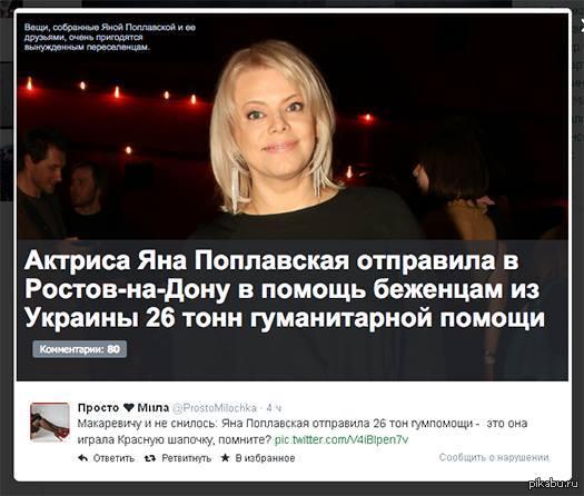 Взято в паблика ВК   Яна Поплавская, Украина, гуманитарная помощь, ВКонтакте