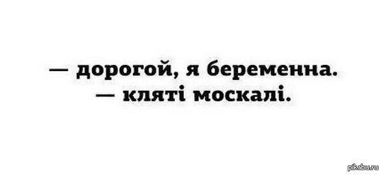 Ох уж эти москали XD   Украина, ВКонтакте, Россия, москали
