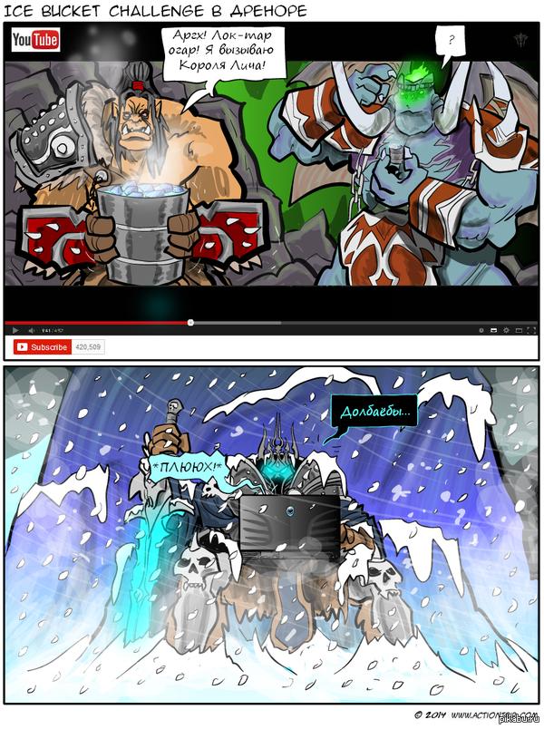 Ice bucket challenge   ice bucket challenge, World of Warcraft, Комиксы