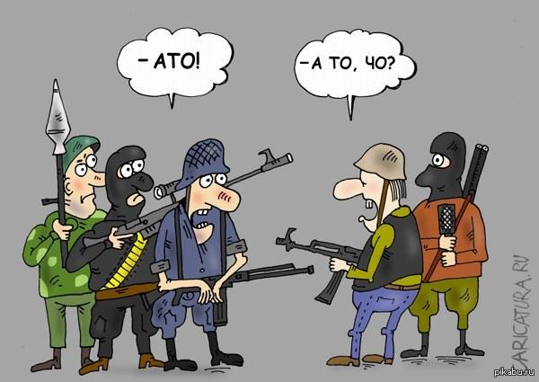 АТО чо?   Украина, Картинка