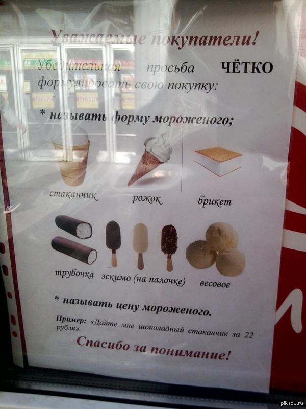 Туториал по покупке мороженого   Мороженое, правила, четко, киоск, Туториал, мороженка