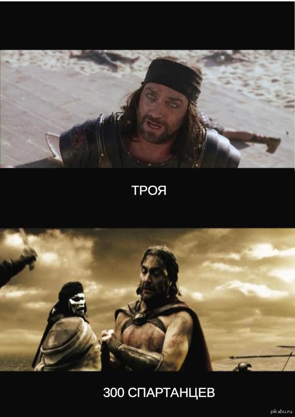 Троя против 300 спартанцев Самый живучий боец - сначала служил Ахиллесу, потом царю Леониду.   P.S. Баянометр ничего не находит. Поиск по Пикабу тоже  троя, 300 спартанцев, Фильмы, актеры