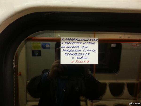 Ехал сегодня в метро. Вот такими цитатами был обклеен вагон.  Игорь Тальков, Метро, фото