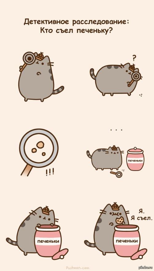 Кто съел печеньку   печенье, кот, Расследование, pusheen