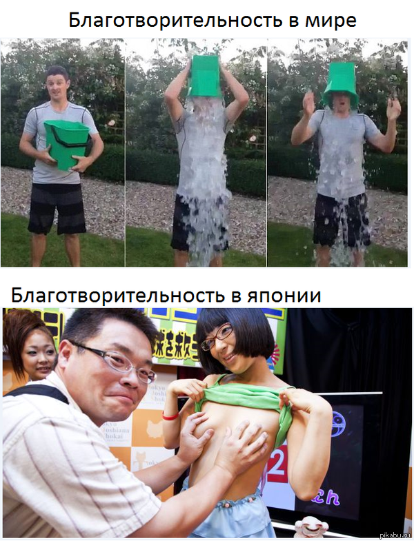 ������������������� �������� - ������, ������ �� �����.  �������������������, ������, ice bucket challenge