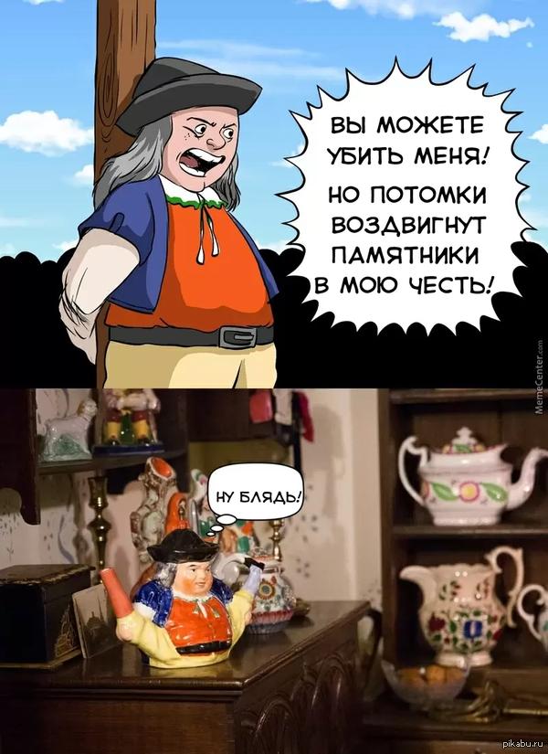 Благодарные потомки   memecenter, комиксы, Памятник