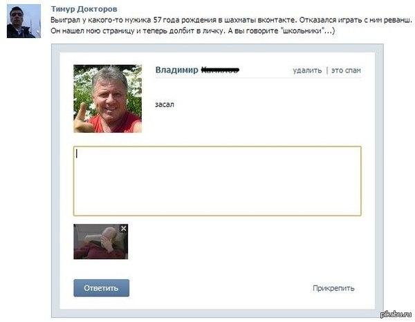 А вы говорите школьники:)   школота, переписка, ВКонтакте