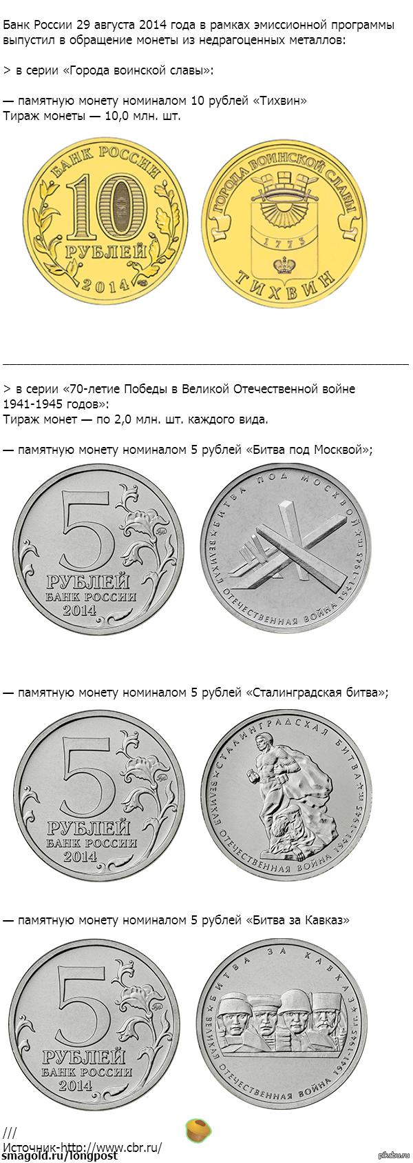 Новые монеты Банка России Скоро в обороте.  Монеты, 10 рублей, 5 рублей, коллекционирование