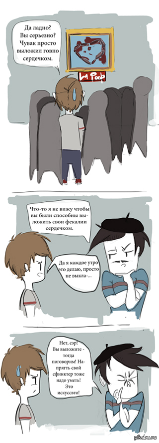 """La poop К чему сводятся все перепалки из серии """"сперва добейся""""))  рисунок, комиксы"""