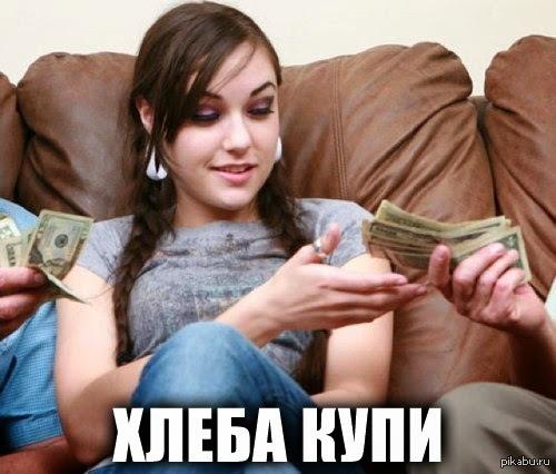 Хлеба купи!   саша грей, деньги