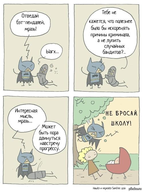 Бэтмен. Перерождение.   комиксы, смешное, юмор, перевод, бэтмен