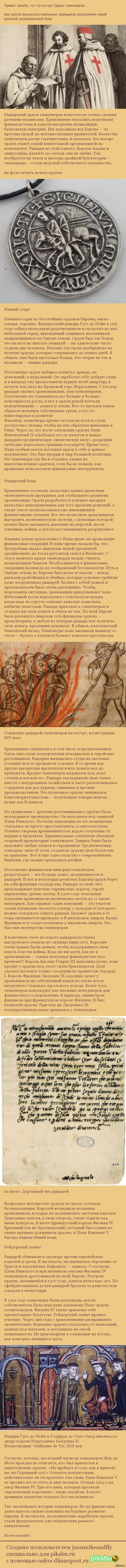 Рыцарский орден тамплиеров   орден тамплиеров, тамплиеры, длиннопост