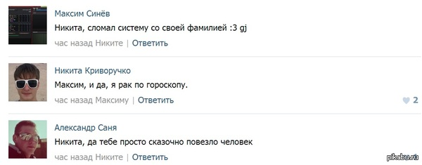 Сферический в вакууме   рукожоп, ВКонтакте, Комментарии