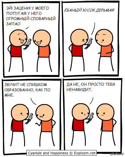 ����� ������! ������ �������, � ������� - ������ �����! :)  Cyanide and happiness, cyannide and happinnes, ��� �������, ���, �������