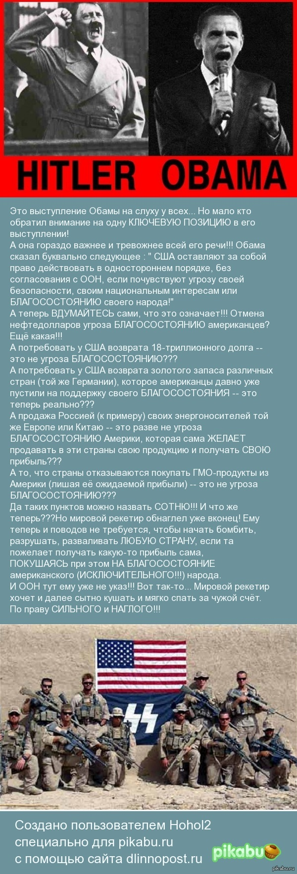 ОБЫКНОВЕННЫЙ ДЕМОКРАТИЗМ.   длинопост, Россия, пиндоская демократия, ООН, реальная угроза, политика