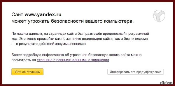 Яндекс пожаловался на браузер Google Chrome