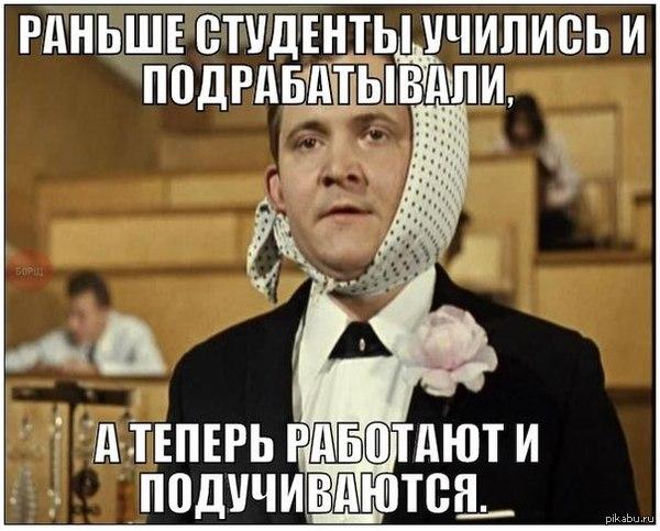Студенты с вк  студенты, жаль что не мое, ВКонтакте