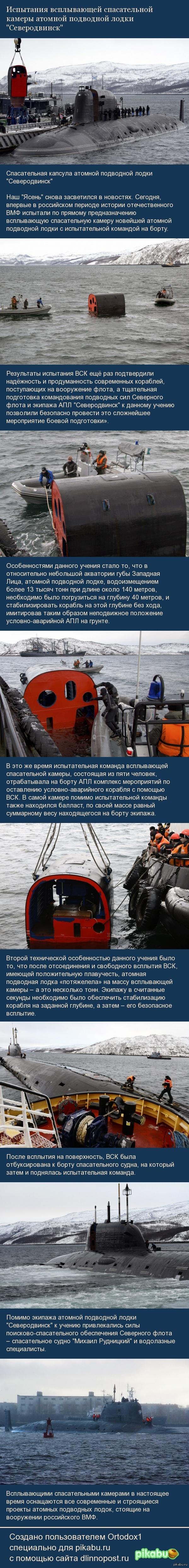 спасательная лодка комсомолец