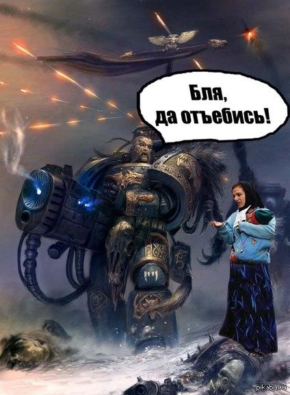 ��� �����...   ������, Warhammer 40k